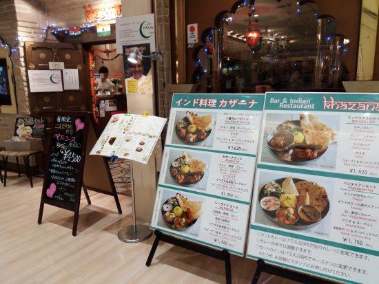Halal food Tokyo - Khazana Odaiba - ilgotrip